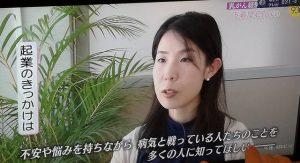 下着屋Clove テレビ埼玉