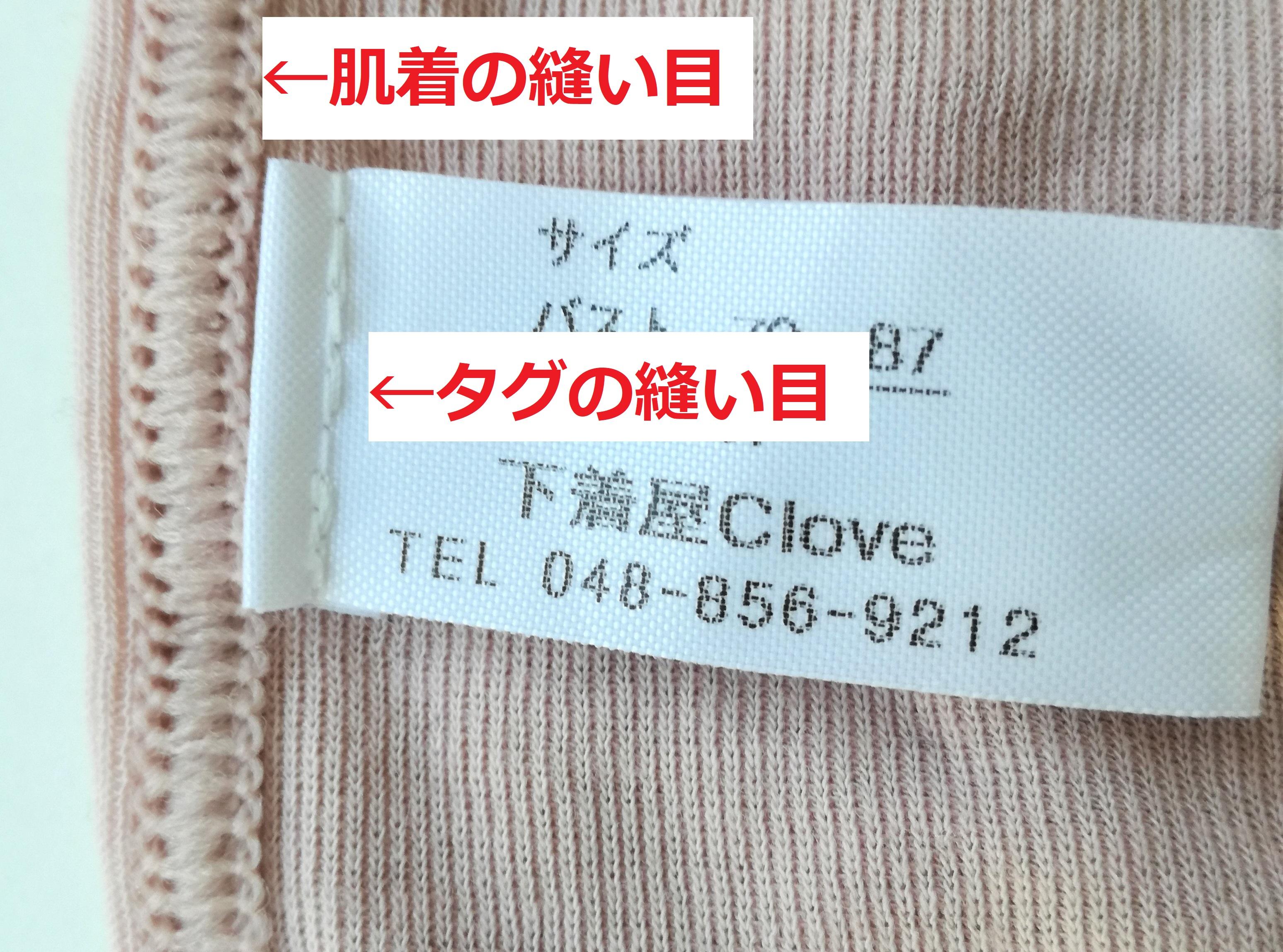 下着屋Clove