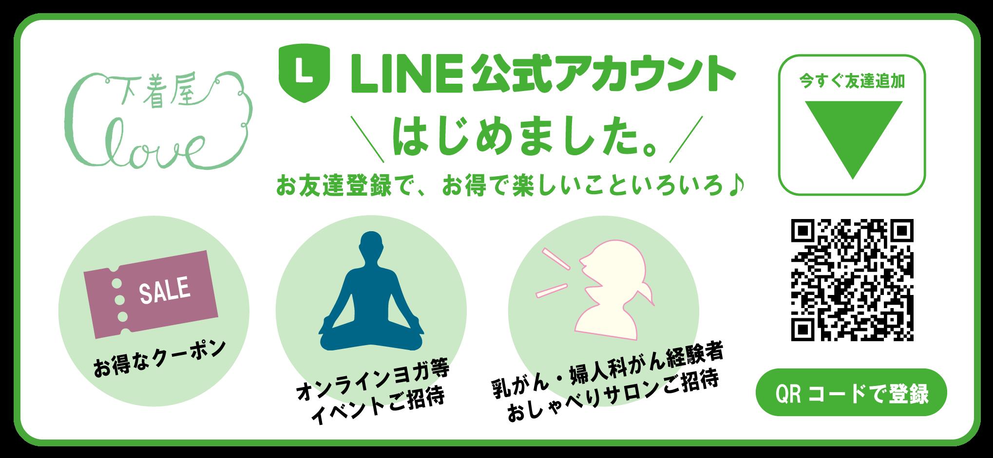LINE公式友達募集