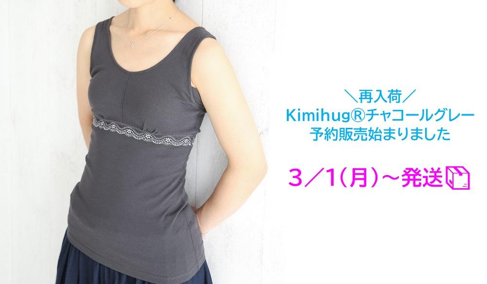 乳がん下着Kimihug®(キミハグ)チャコールグレー、サイズによっては在庫わずか